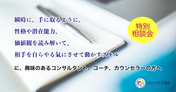 1期プレ特別相談会FB用バナー